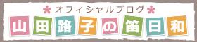 オフィシャルブログ 山田路子の笛日和