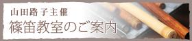 山田路子主催篠笛教室のご案内