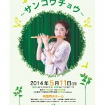 michiko_chirashi2014_b52omote_ol.jpg
